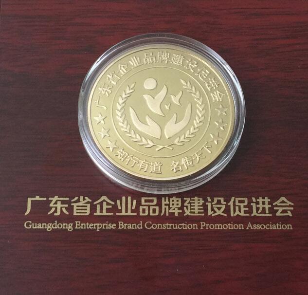广东省企业品牌建设