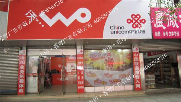中国联通门头店招