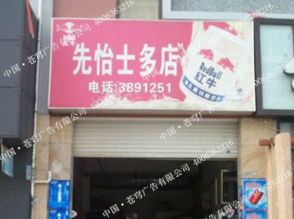 红牛门头店招广告