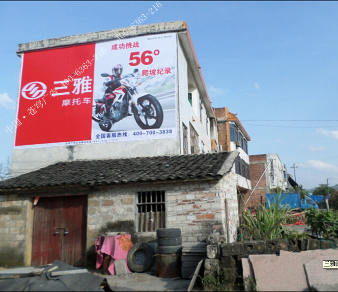 摩托车墙体广告(路墙广告)