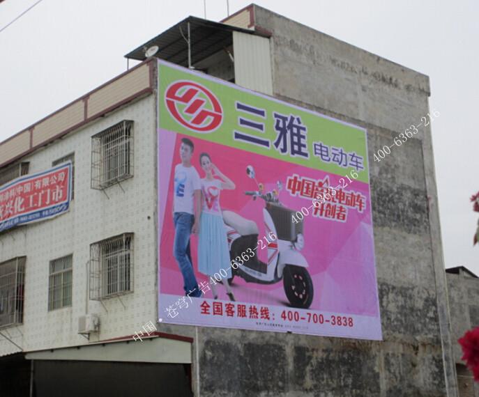 三雅摩托车路墙广告(墙体广告)