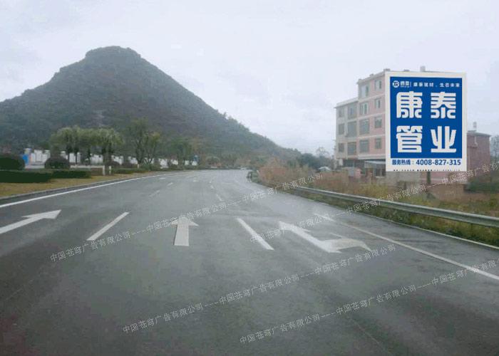 康泰管业路墙广告(喷绘)