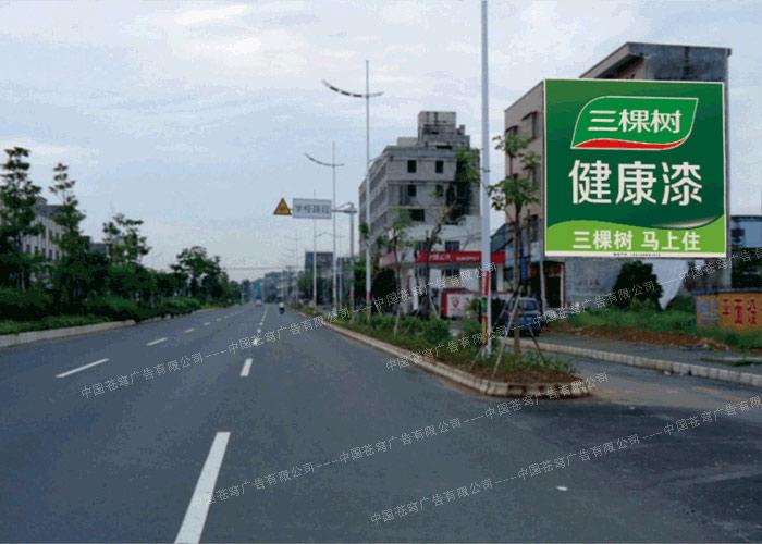 三棵树漆路墙广告(喷绘)