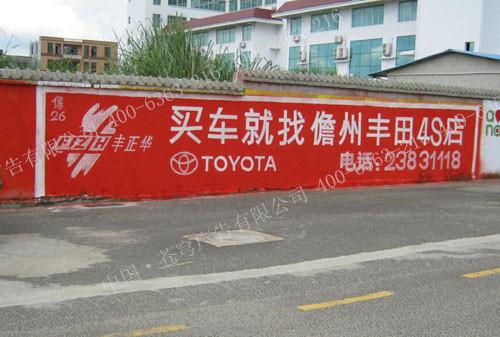 丰田汽车路墙广告(墙体广告)