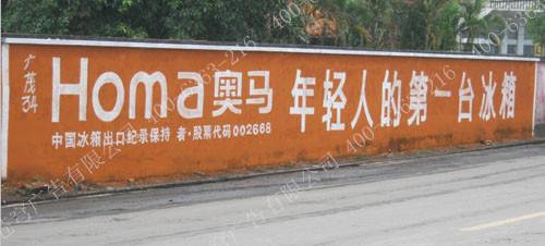奥马冰箱路墙广告(墙体广告)