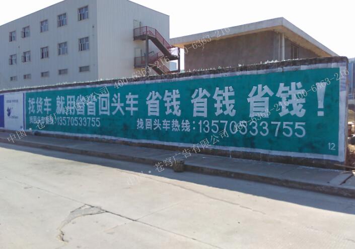 货车路墙广告(墙体广告)