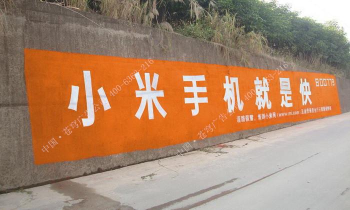 小米手机手绘路墙广告(墙体广告)