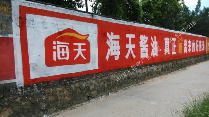 海天酱油手绘路墙广告(墙体广告)