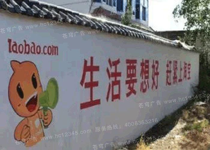 淘宝路墙广告(手绘)