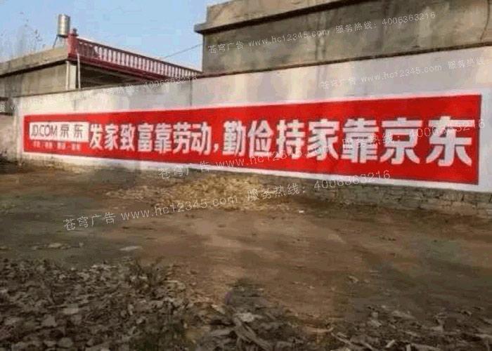 京东路墙广告(手绘)