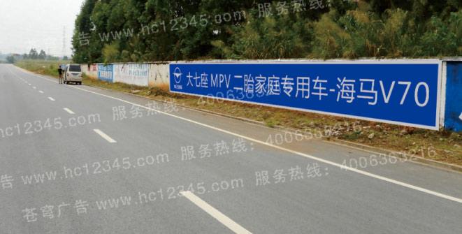 海马路墙广告(手绘)
