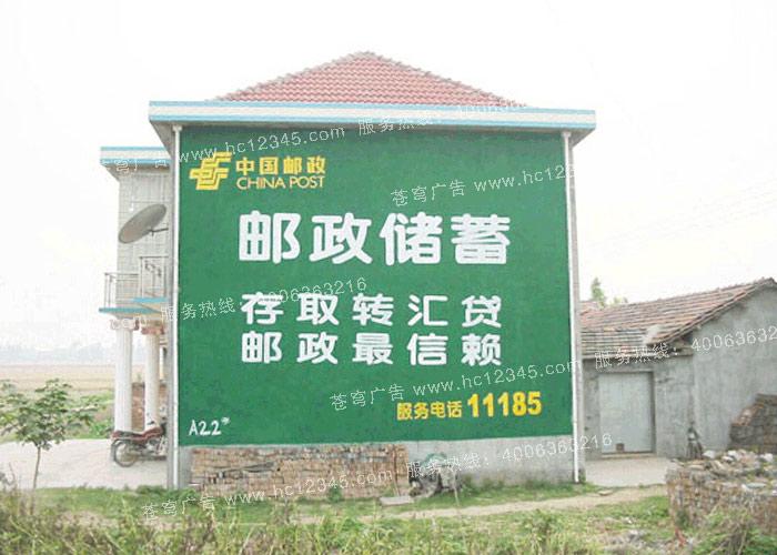 邮政储蓄路墙广告(手绘)