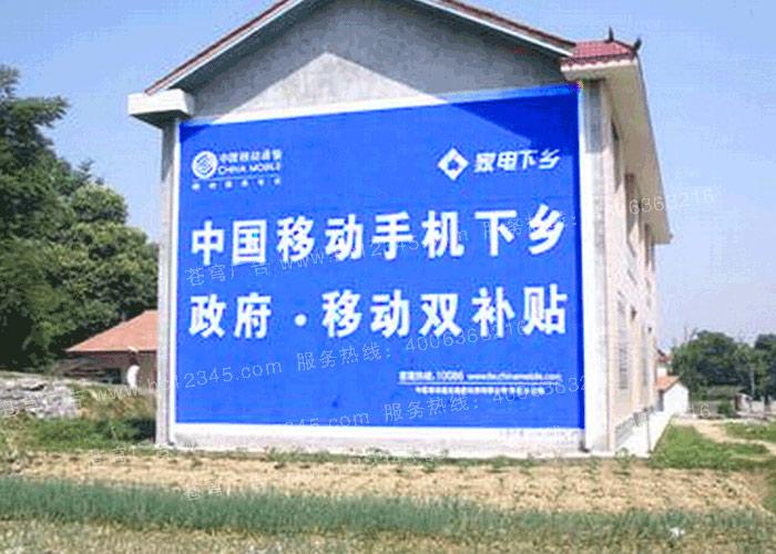 中国移动路墙广告(手绘)