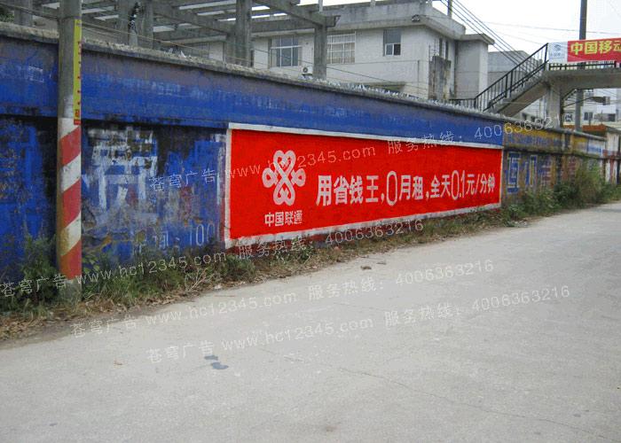 中国联通路墙广告(手绘)