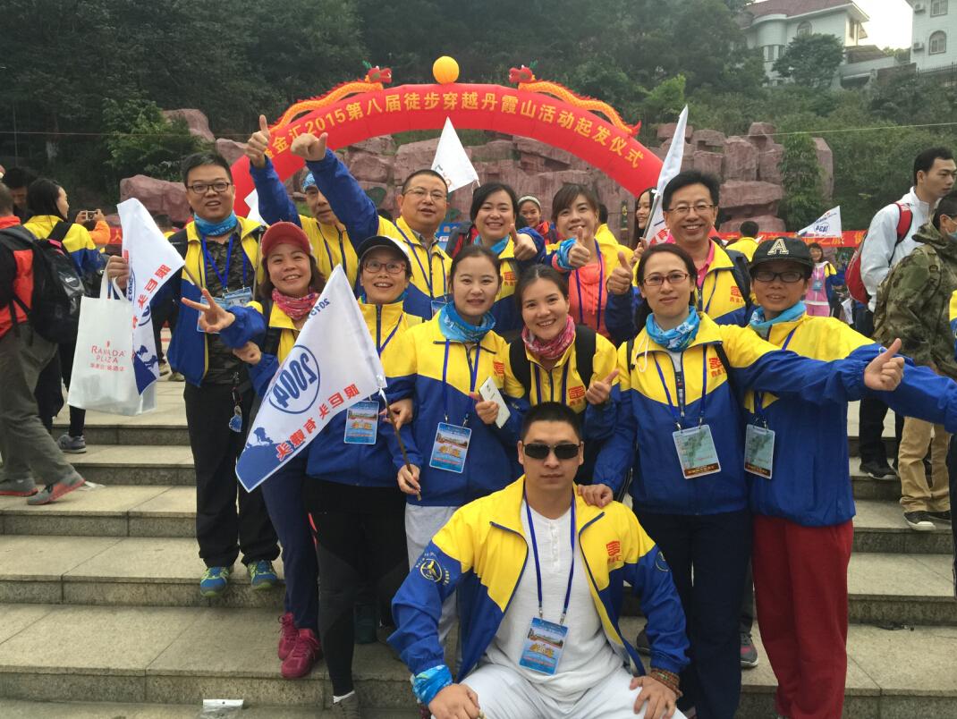 韦总监应邀参加第八届徒步穿越丹霞山活动