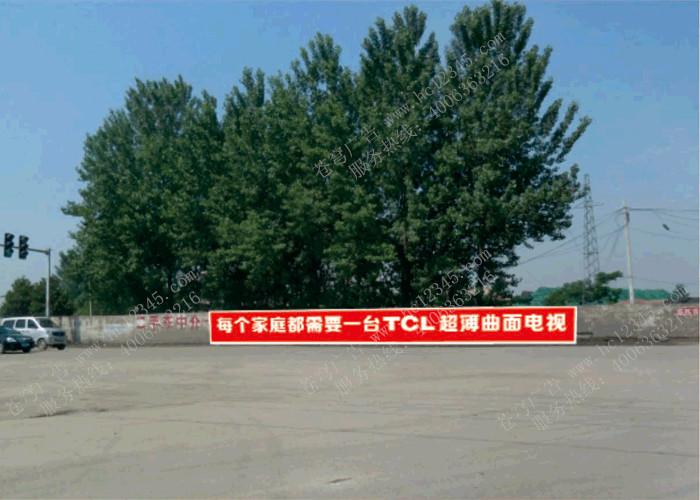 TCL电视路墙广告(手绘)