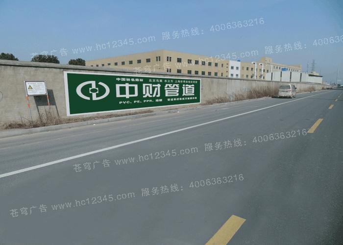 管道路墙广告(手绘)