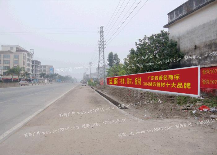 蓝塔建材路墙广告(手绘)