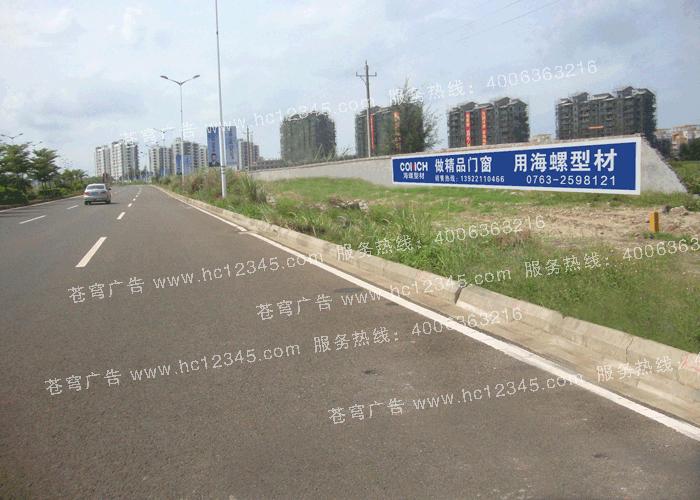 水泥路墙广告(手绘)
