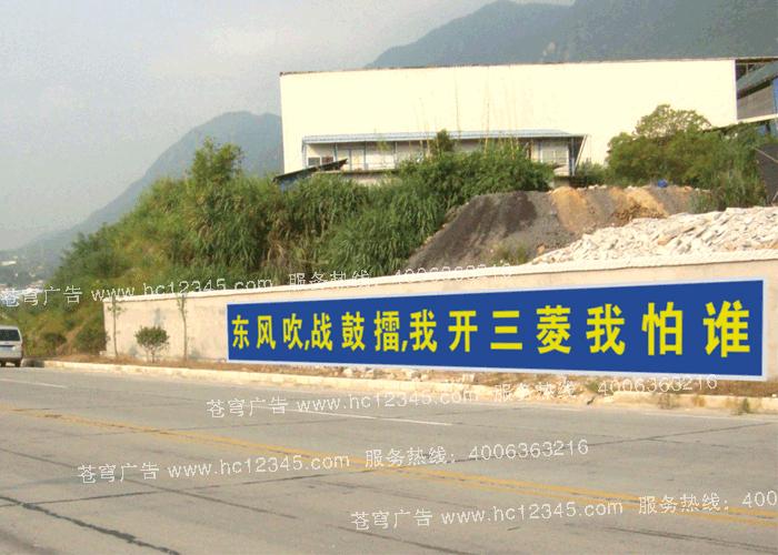 三菱汽车路墙广告(手绘)