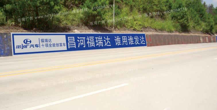 昌河汽车路墙广告(手绘)