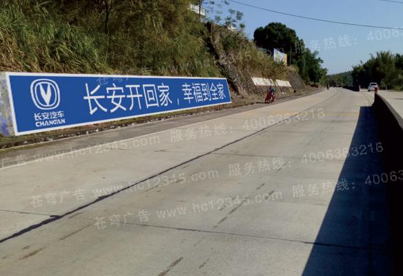 长安汽车路墙广告(手绘)