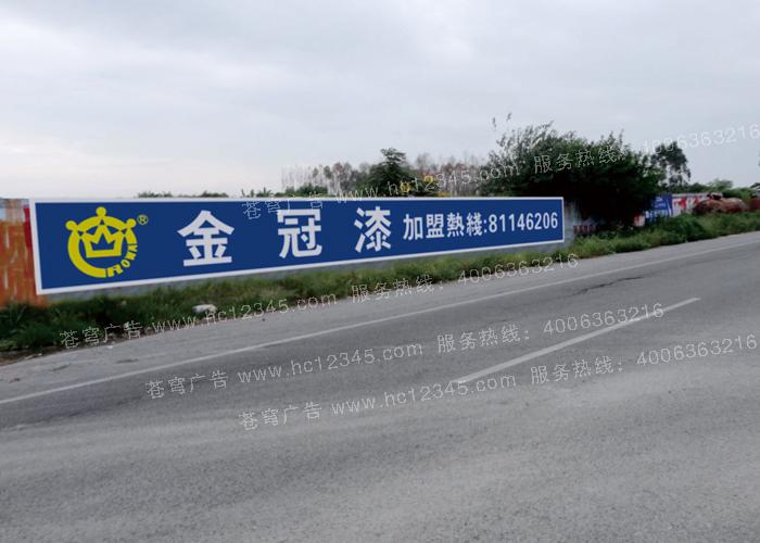 金冠漆路墙广告(手绘)