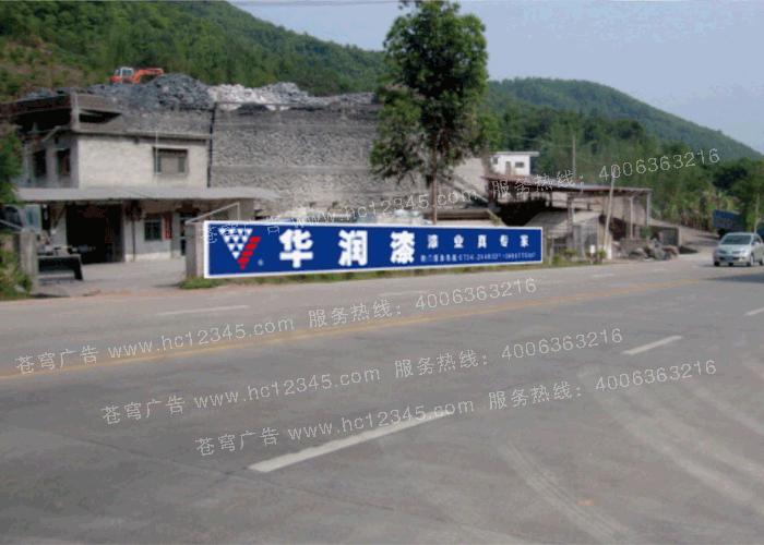 华润漆路墙广告(手绘)