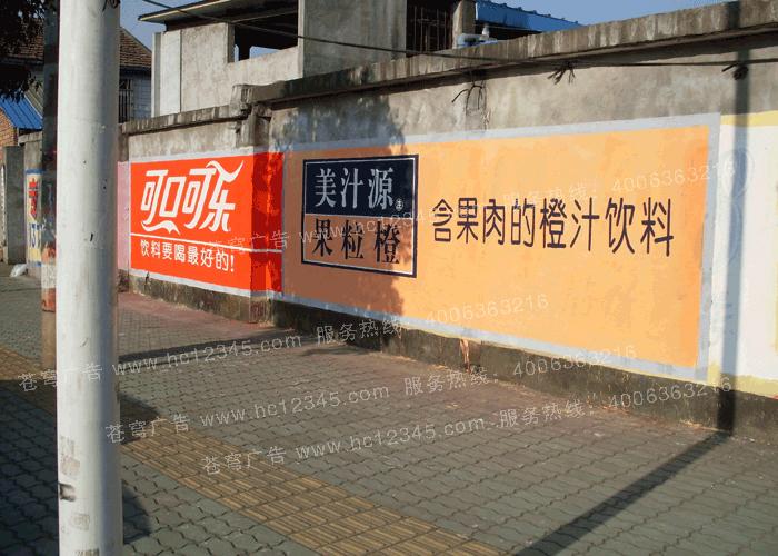 美汁源路墙广告(手绘)