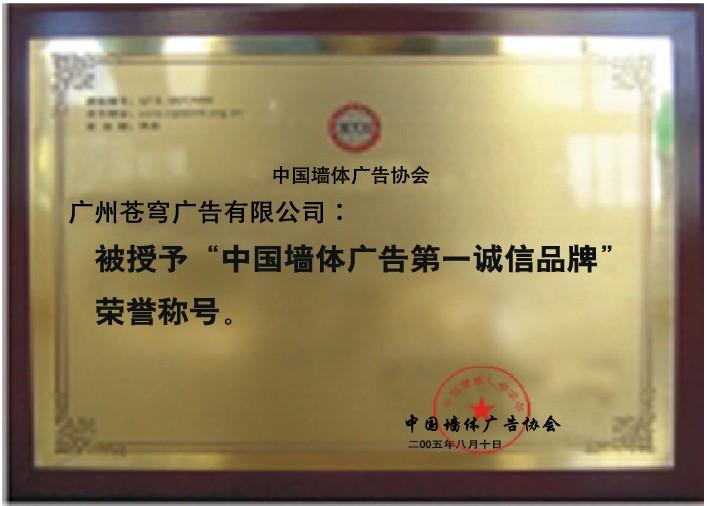 中国墙体广告第一诚信品牌