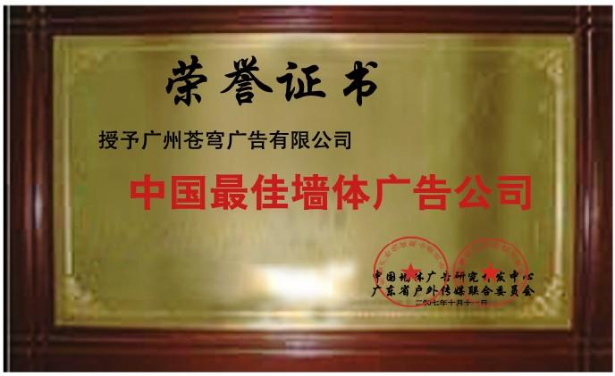 中国最佳墙体广告公司